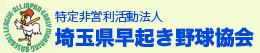 埼玉県早起き野球協会