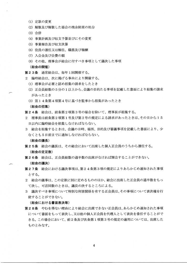 定款_ページ_4