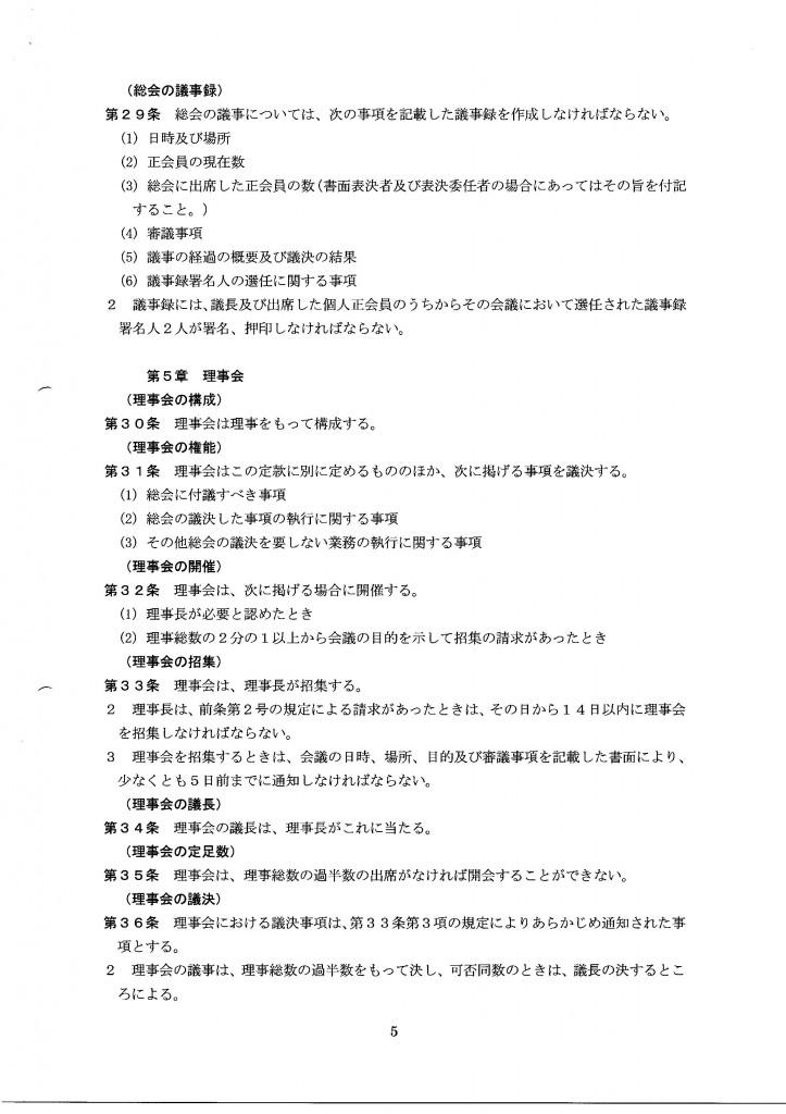 定款_ページ_5